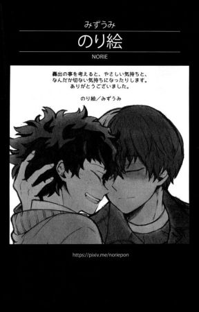 Kiss And Cry | Tododeku by sparklyasahi