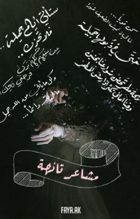 مشاعر ضائعة by faya_ak
