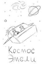 Приключения Космос Эмели от Radlib123