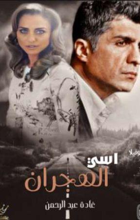 آسي الهجران by GhadaAElrhman