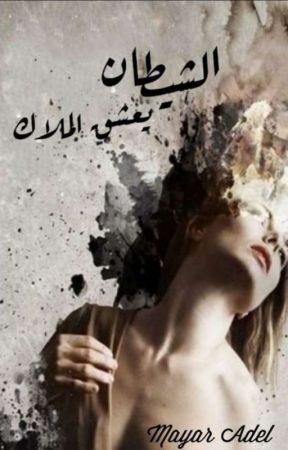الشيطان يعشق ملاك by mero_adel