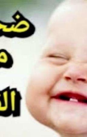 اضحك معي 😂😂💓 by Soma-1_ss