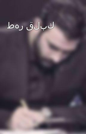 طهر قلبك by 07729717937wsam
