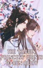 "تريد ""ولي العهد"" الهرب   The 'Crown Princess' Wants to Run Away بقلم Lu_novel"