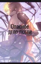 Опасное дело любви  by yoshitoq