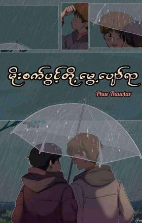 မိုးစက်ပွင့်တို့မွေ့ပျော်ရာ (မိုးစက္ပြင့္တို႔ေမြ့ေပ်ာ္ရာ )(Completed ) by PhueThawtar