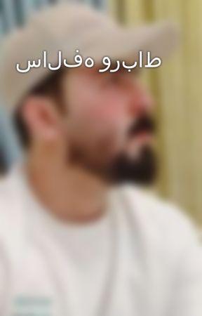 سالفه ورباط  by Leiitth