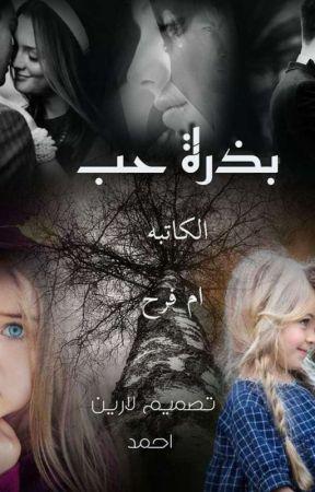 بذرة حب by user53288299