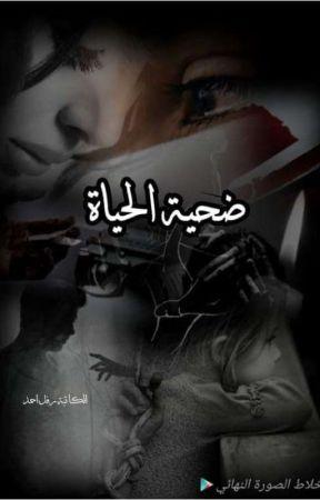 ضحية الحياة  by Rafal__Ahmed