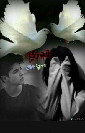قدري by user12505321
