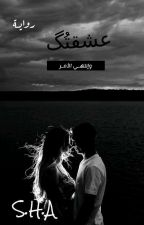 عشقتك وإنتهي الأمر by soly156