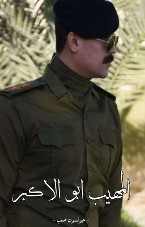 المهيب ابو الاكبر by Jonson_Sab