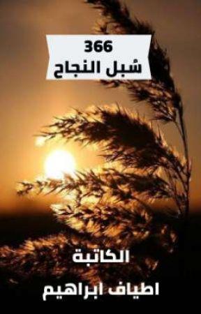 ٣٦٦ (سُبل النجاح)  by AtyafAtoofa