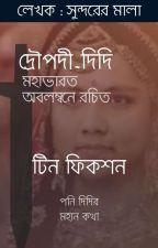 দ্রৌপদী-দিদি द्वारा SundarerMala