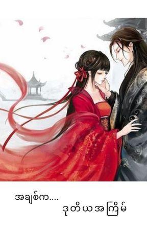 အချစ်က... ဒုတိယအကြိမ် (Translation) by Silenze