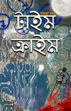 টাইম ক্রাইম द्वारा RockyKazi