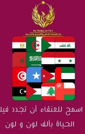 دار العنقاء للنشر و توزيع و الترجمة . by Dar-phoniex