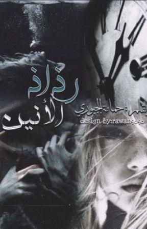 رَذَاذ الأنين  by hmamh_aljpwry