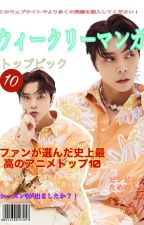 𝙱𝚘𝚢𝚜 𝙸𝚗 𝙻𝚘𝚟𝚎 𝚆𝚒𝚝𝚑 𝙱𝚘𝚢𝚜 •Kpop Idol x Male Reader by bennysayshello