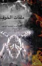 ملفات الخوف  by asal2122