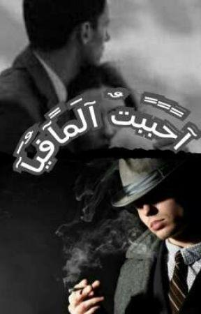 آحًبًبًتٌ آلَمًآفُيَآ  by Alaa_salah_0086