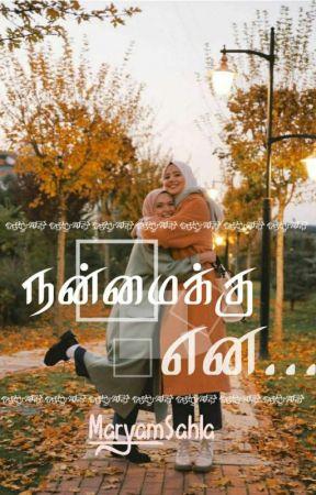 நன்மைக்கு என... by Maryam_Shifa_Sahla