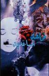 ﴿ المغتصبه والضابط ﴾  حقيقيه - cover