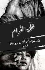 •ظلمة الغرام•🐰🐥جيكوك√ by FaraWilabae03