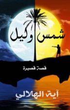شمس و ليل  by ayaelhelaly21