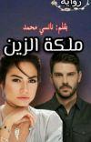 ملكة الزين cover
