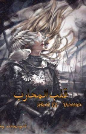 The Heart of Warrior (قلب المحارب) ₊₁₇  by serenity98_