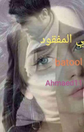 نصفي المفقود  by Ahmaed22