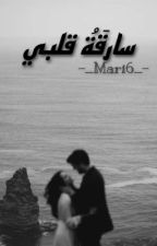 سارقَةُ قلبي by MariamWaled062
