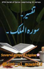 Notes  By Amna Of Surah Al Mulk With Ustadh Shamoon Hussain by bint-e-murtaza
