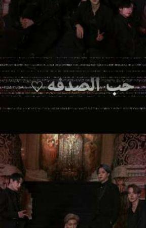 حب الصدفه by FejvHhgddkb