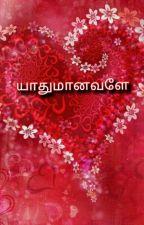 யாதுமனவளே द्वारा RajalakshmiM6