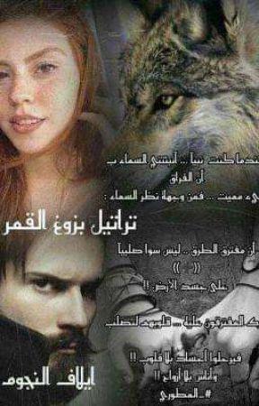 تراتيل بزوغ القمر  by Ahmaed22