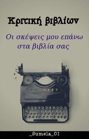Κριτική βιβλίων (Οι σκέψεις μου επάνω στα βιβλία σας) by _Sumela_01