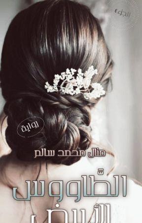 الطاووس الأبيض ©️ - الجزء الرابع - قيد النشر by ManalSalem175