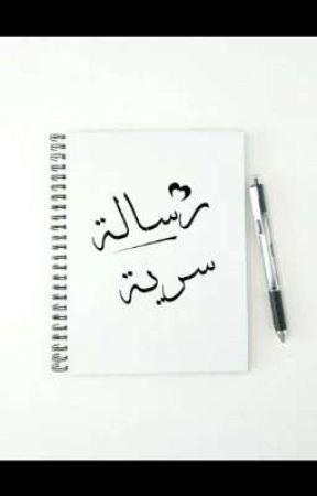 رسِـأّلَةّ سِـريِّةّ ✍🏻 by MostMost217
