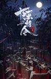 Extras de Mo Dao Zu Shi (Traducción) cover