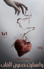 لـلـقـلـب رأى أخـر  by FatmaMustafa_1