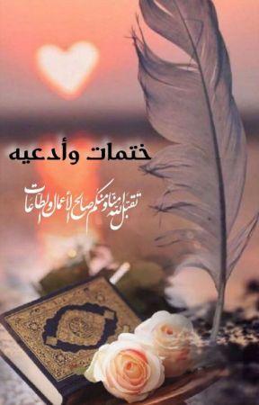 ختمة قرآنية يومية  by Words-scatters