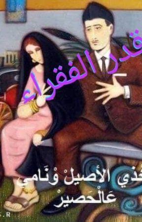 قدر الفقراء by QadouryAldoury
