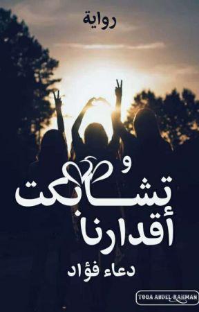 و تشابكت أقدارنا by do3aafoaad