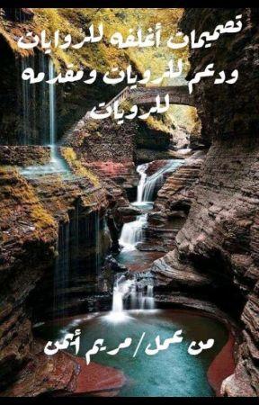 تصميم أغلفة ودعم للروايات ومقدمه للرويات by MaryamAyman725