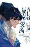 Beloved Marriage [ Danmei MTL ] cover