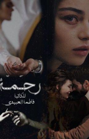 رَحـــمـــة  by fatema_aLobidi