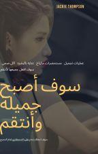 سأصبح جميلة وأنتقم by Mozzzawy12312312