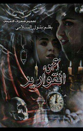 عبق القوارير by layal_moon19